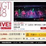 NGT48の4月21日の新潟公演(山口真帆出演)はDMMでまだ見れる?無料で見る方法は?