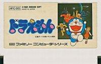 〈めっちゃ難しかった記憶〉ファミコン初代ドラえもんは、怖さと楽しさを兼ね揃えた名作!!