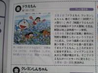 《3月の放送予定》2日に『南極カチコチ大作戦』、9日はレギュラー!16、23、30日は放送休止!!