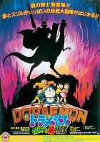 【5分で映画ドラえもん】『のび太と竜の騎士』の実況、ツッコミ、その他感想まとめ!(Part2:スネ夫の単独地底探索~多奈川から地底世界へ)