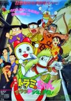 ドラミちゃんの映画ではアララ少年山賊団が一番好き!!