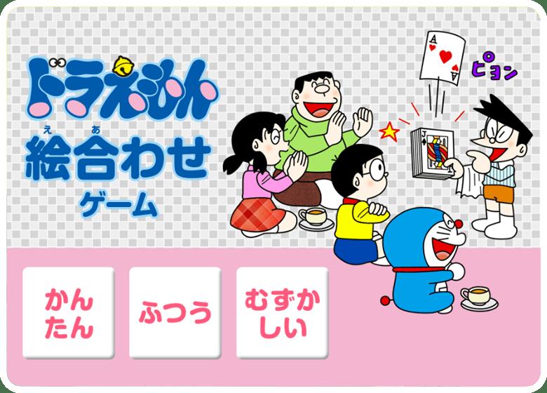 ドラえもん公式サイトに新しいブラウザゲーム「絵合わせゲーム」が追加!!
