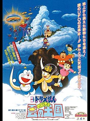 【ドラまとめ】〈映画一覧‐No.13‐〉「のび太と雲の王国」のあらすじ 登場人物 ひみつ道具 主題歌など(1992年公開)
