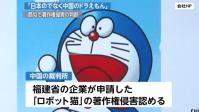 《海外》中国の裁判所、ドラえもんに酷似した「ロボット猫」の商標登録申請を無効と判断