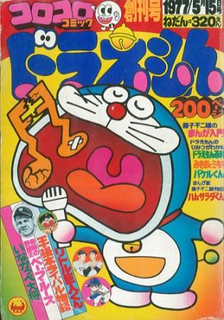 《月刊漫画雑誌》ドラえもんファンならコロコロコミック派やろ!!