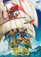【映画ドラえもん】『のび太の宝島』のBD&DVDが8月1日発売予定!!初回限定特典に特製キラキラシールも封入!!