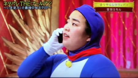 《ドラえもんネタ再びw》ゆりやんレトリィバァが「苦労えもん 沖縄Ver」を披露~!!!!!!!!!!(ネタパレTHEゴールデン)