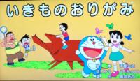 【ドラえもん】第940話『いきものおりがみ』5ch(2ch)の実況、ツッコミ、その他感想!