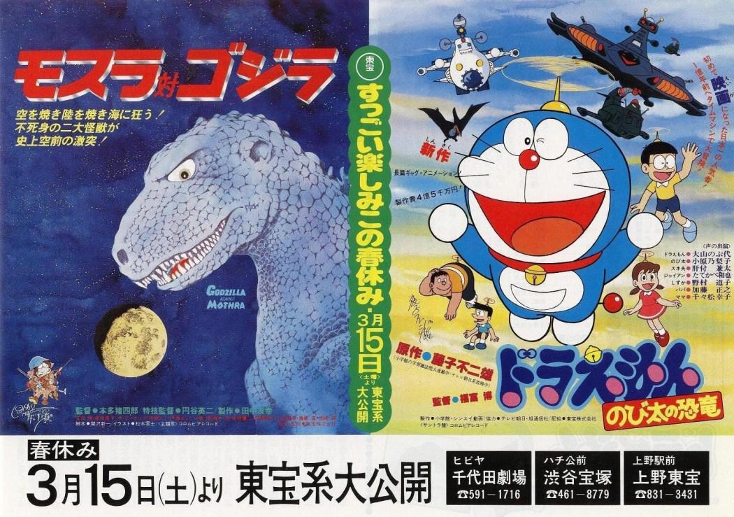 ゴジラ ドラえもんのび太の恐竜