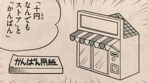 10円なんでもストア
