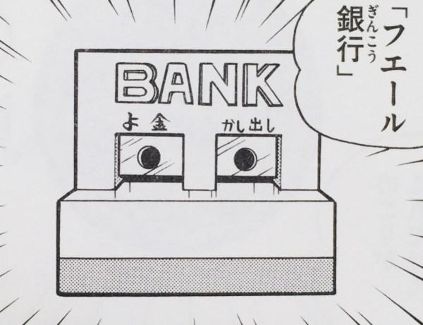 フエール銀行