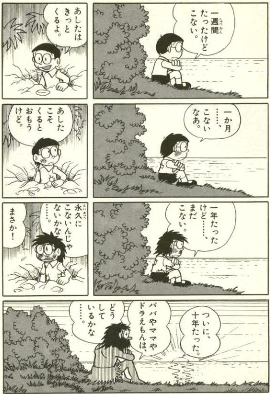 漫画 のび太 無人島へ家出1