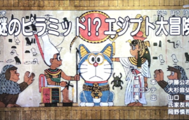 謎のピラミッド!?エジプト大冒険