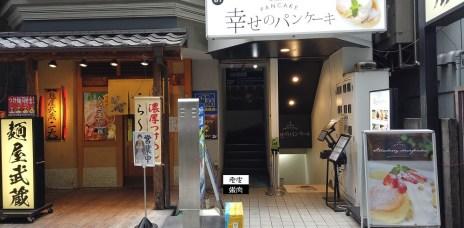 東京.美食  池袋的幸せのパンケーキ(幸福鬆餅)