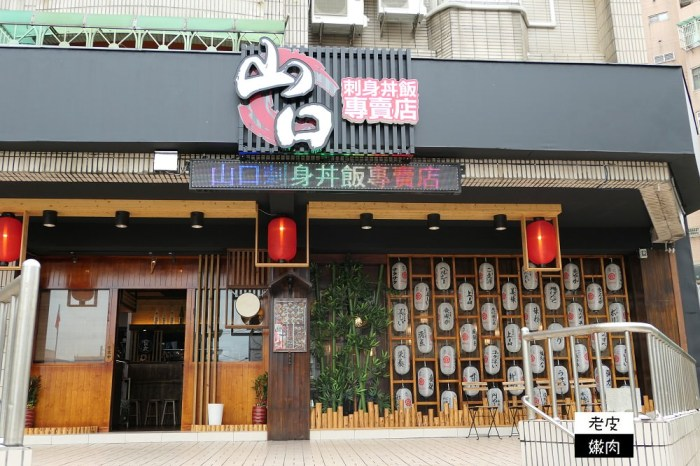 新竹市 | CP值超高的「山口刺身ま丼飯專賣店」