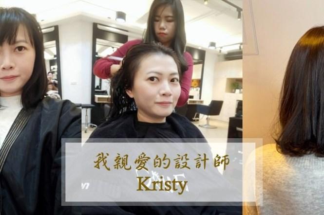 剪+染髮.體驗 | 板橋Core核心沙龍裡頭擁有單純少女心的設計師【Kristy】