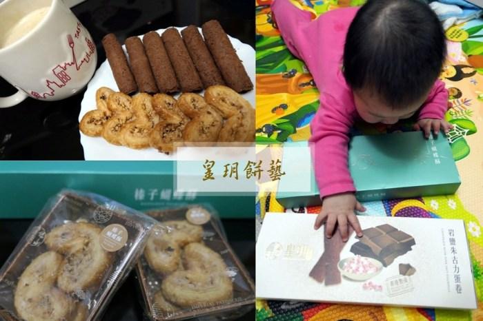宅配.分享 | 吃了會以為自己在香港的【皇玥餅藝】/香港伴手禮/榛子蝴蝶酥/岩鹽朱古力蛋捲