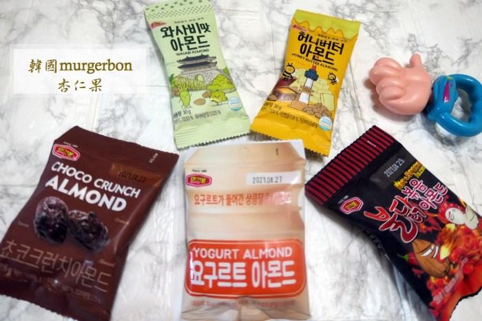 零食.分享 | 不買不行、不吃不可、越吃越涮嘴的【韓國murgerbon杏仁果】