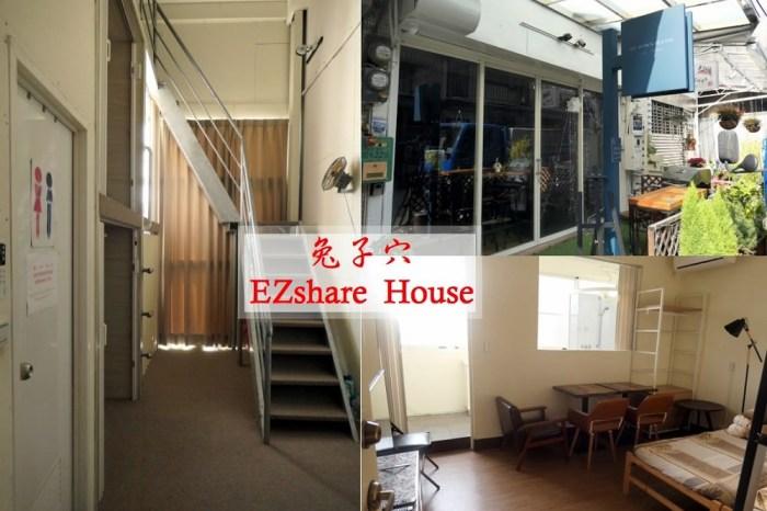 台中.住宿體驗    【 兔子穴 18 Rabbit Hole 共生公寓 】+【EZshare House 國際青年公寓大樓】=共享空間、共享經濟