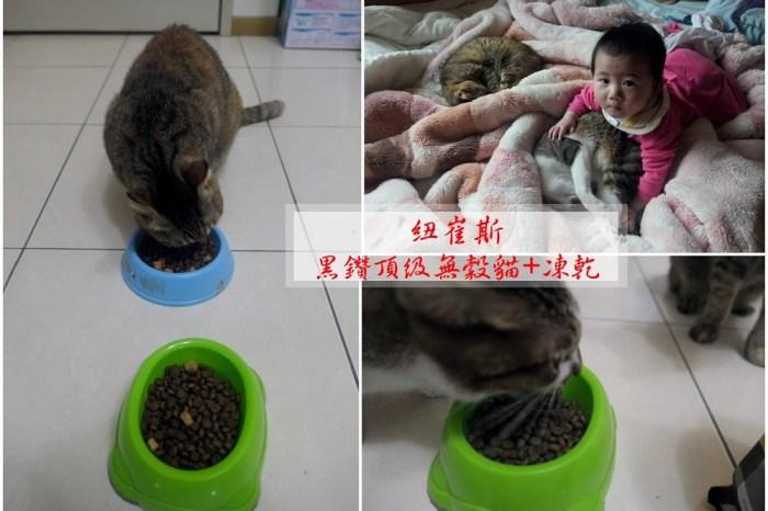 貓飼料.體驗   讓撲滿跟布丁健康滿滿的【紐崔斯黑鑽頂級無穀貓+凍乾】/ 六星級寵物糧