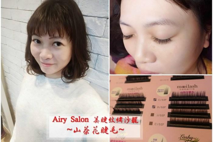 接睫毛.體驗   來【Airy Salon 美睫紋繡沙龍】一定要接不是3D也不是6D的山茶花睫毛