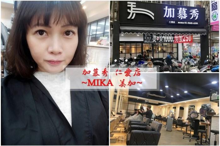 中和燙髮推薦  【加慕秀 仁愛店】經理 MIKA 美加