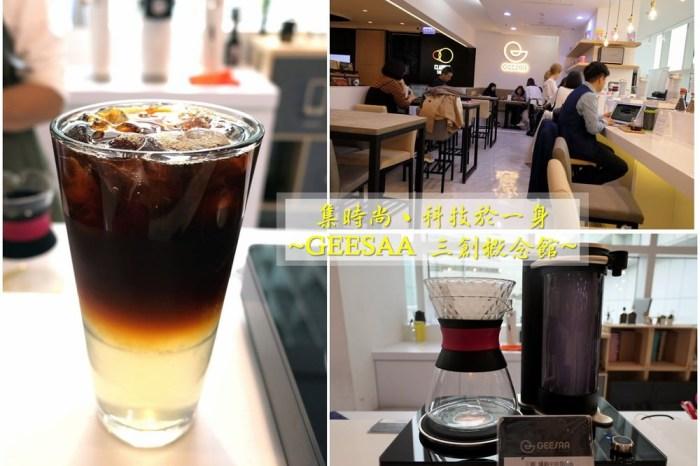 台北.食記 | 集科技與時尚於一身的【GEESAA三創咖啡館】 / 吃ISM甜點不需要排隊 / 看咖啡機跳舞