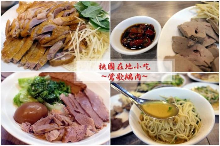 桃園.食記 | 桃園的【鶯歌鵝肉】是古早味煙燻鵝肉 / 鵝肉價格透明