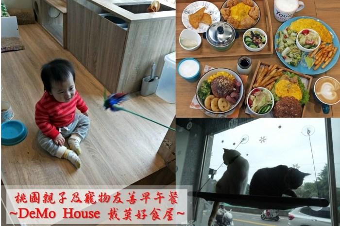 桃園早午餐 【DeMo House戴莫好食屋】是寵物友善也是親子餐廳/免費wifi及插座的咖啡廳
