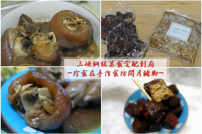 宅配分享 | 【珍食在手作食坊】的豬腳實在 / 閏年閏月出嫁女兒要準備給父母長壽習俗