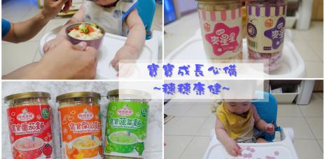 寶寶麵.體驗 | 台灣製 穗穗康健無鹽寶寶麵和麥星星 / 內有寶寶麵簡單料理