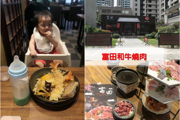 台中美食 |單人也可以烤肉的【富田和牛燒肉】 / 不需要點和牛餐也很厲害 /從裝潢到食材、料理都很日式