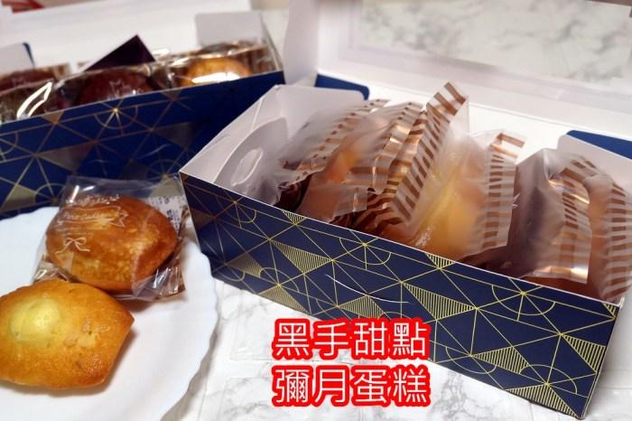 宅配.分享 | 彌月蛋糕推薦【黑手甜點】常溫磅蛋糕 x 卡士達瑪德蓮 文末有試吃申請