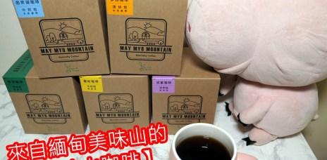 濾掛包咖啡 | 來自緬甸高山的【美味山咖啡】 / 文末有優惠及門市資訊