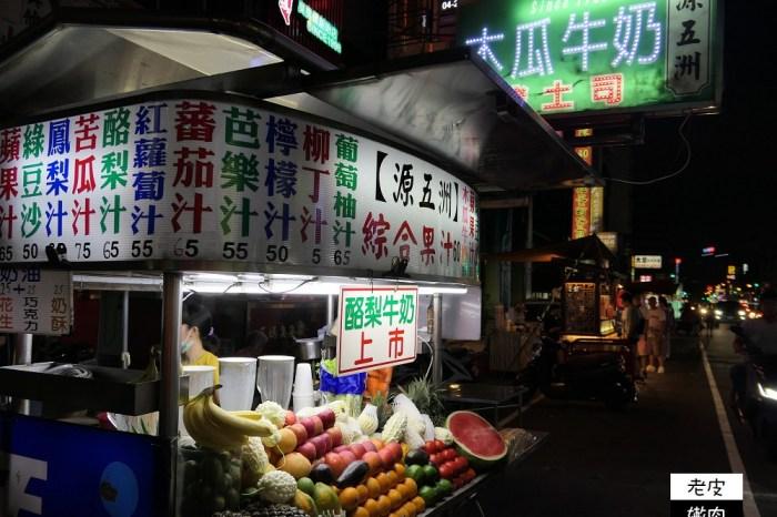 中華路夜市飲料推薦 | 【源五洲木瓜牛奶】滿滿的水果不加糖
