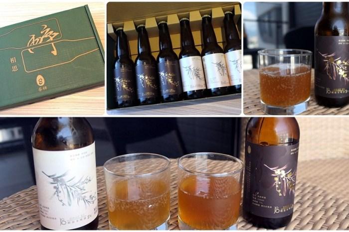 台灣啤酒推薦   【蛋牌相思木精釀啤酒】有3%及7%兩種濃度供選擇 / 內有販售地點