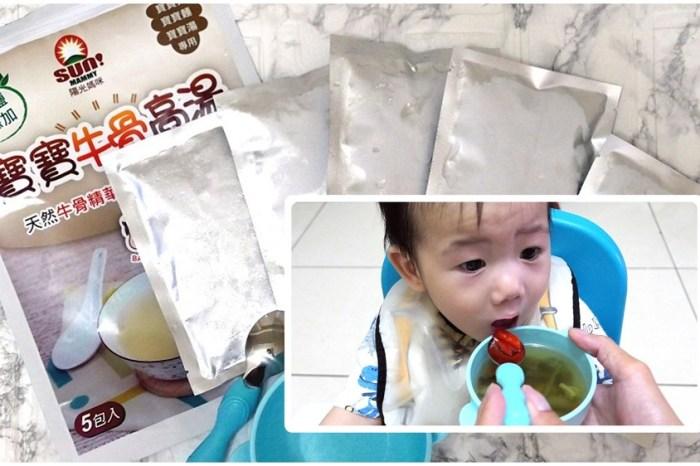 寶寶副食品推薦 | 陽光媽咪的【寶寶牛骨高湯蔬菜口味】無鹽、去油、無糖