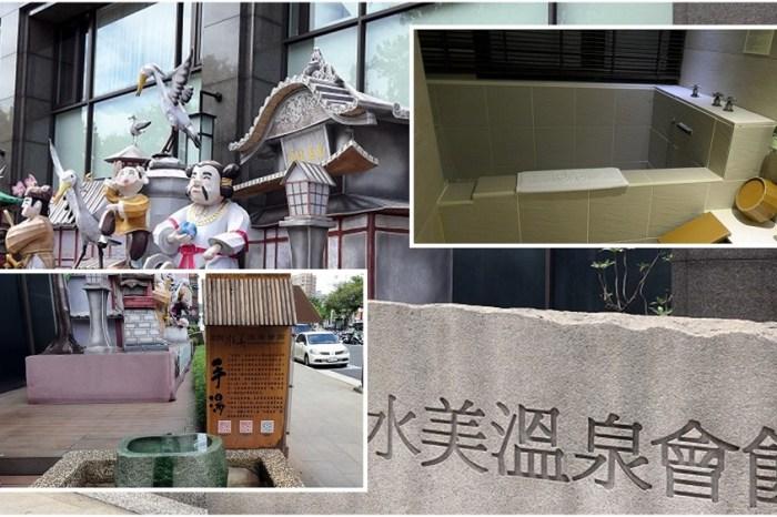 台北北投溫泉旅館 | 【水美溫泉會館】新北投捷運站步行三分鐘即可到達