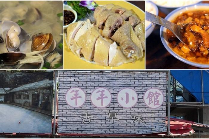 年年小館羅東店 | 宜蘭古早味地方菜料理 餐廳合菜  / 內有菜單