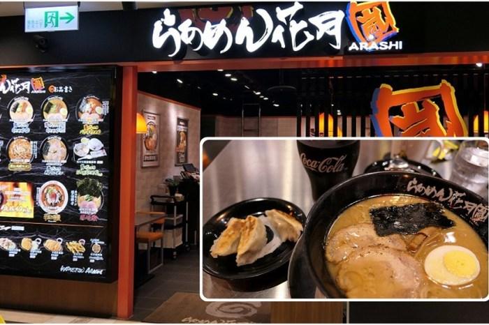 花月嵐桃園新光站前店   想念日本的話就去吃一下拉麵跟餃子/內有菜單
