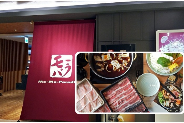 壽喜燒首選 | 【Mo-Mo Paradise 桃園統領牧場】超值午餐吃到飽 / 內有菜單