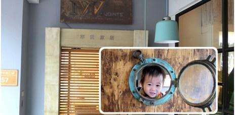 工業風家具推薦 | 【罕氏家居】收藏歐洲古董老件的家具店!還能客製化訂製家具