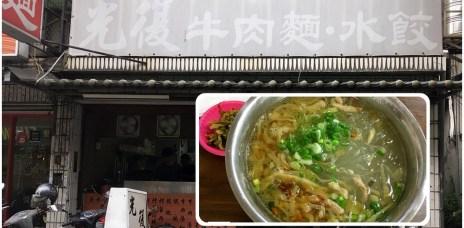 大安站銅板美食 | 【光復牛肉麵】榨菜肉絲冬粉料多實在 / 內有菜單 /小菜價格透明
