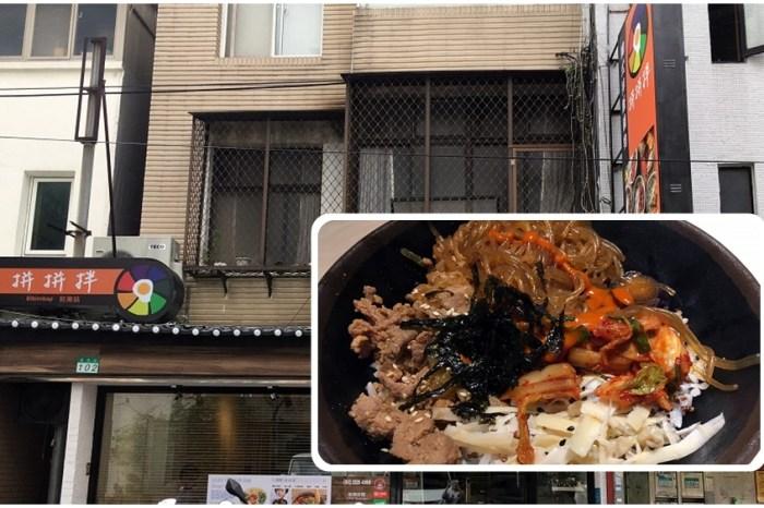 大安站韓式料理推薦   【拼拼拌】配菜選、飲料喝到飽 / 內有菜單