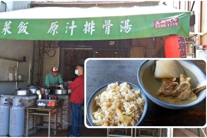 蘆洲銅板美食推薦 | 蘆洲區公所旁、原汁原味的【高麗菜飯 原汁排骨湯】