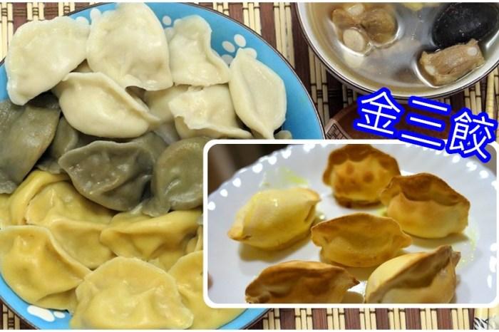 冷凍水餃宅配 | 【金三餃】使用在地食材的好吃水餃 / 三色三口味