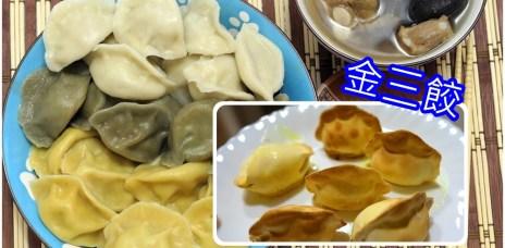 冷凍水餃宅配   【金三餃】使用在地食材的好吃水餃 / 三色三口味