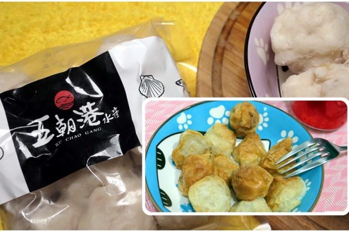 【五朝港水產】開箱推薦  手工小巧花枝丸 / 料多實在、煎煮炒炸都可以