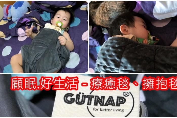 顧眠.好生活 | 勁量寶寶睡好覺從【療癒毯】開始/大人可以選擇【擁抱毯】