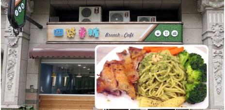 林口親子餐廳 | 【四袋童糖Brunch & Caf'e】是四代一起開的幸福餐廳 / 有寶寶餐 /內有菜單